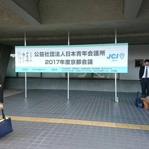 京都会議 写真1