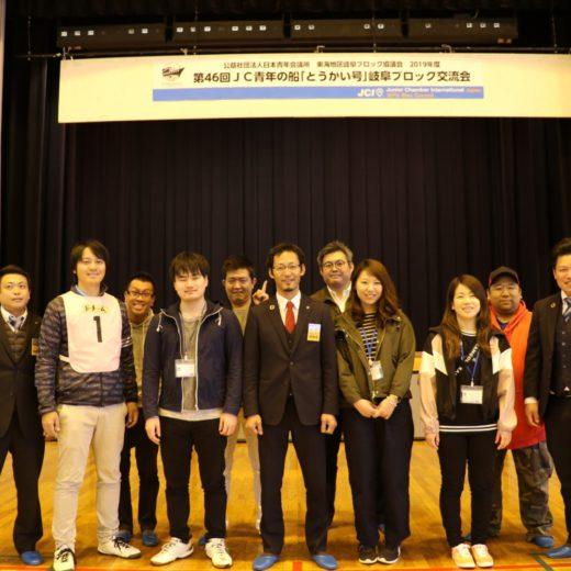 第46回JC青年の船「とうかい号」岐阜ブロック交流会 1