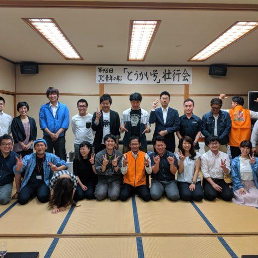 恵那青年会議所 「とうかい号」壮行会1