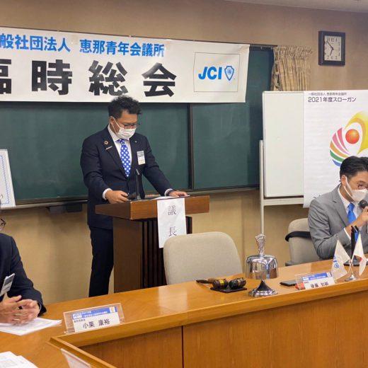 恵那青年会議所 臨時総会2021-1